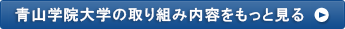 青山学院大学の取り組み内容をもっと見る