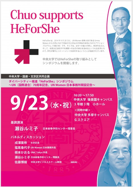 Chuo supports HeForShe
