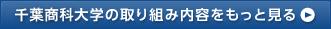 千葉商科大学の取り組み内容をもっと見る