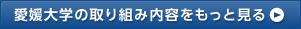 愛媛大学の取り組み内容をもっと見る