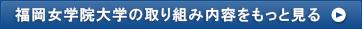 福岡女学院大学の取り組み内容をもっと見る