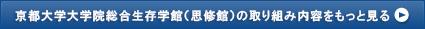 京都大学 大学院 総合生存学館(思修館)の取り組み内容をもっと見る