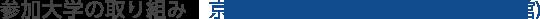 参加大学の取り組み:京都大学 大学院 総合生存学館(思修館)