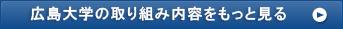 広島大学の取り組み内容をもっと見る