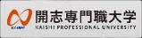 開志専門職大学