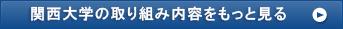 関西大学の取り組み内容をもっと見る