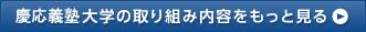 慶應義塾大学の取り組み内容をもっと見る