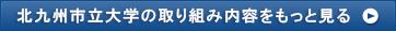 北九州市立大学の取り組み内容をもっと見る