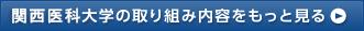 関西医科大学の取り組み内容をもっと見る