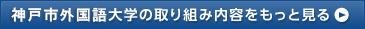 神戸市外国語大学の取り組み内容をもっと見る