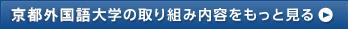 京都外国語大学の取り組み内容をもっと見る