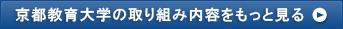 京都教育大学の取り組み内容をもっと見る