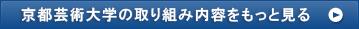 京都芸術大学の取り組み内容をもっと見る