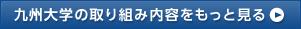九州大学の取り組み内容をもっと見る