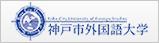 神戸市外国語大学