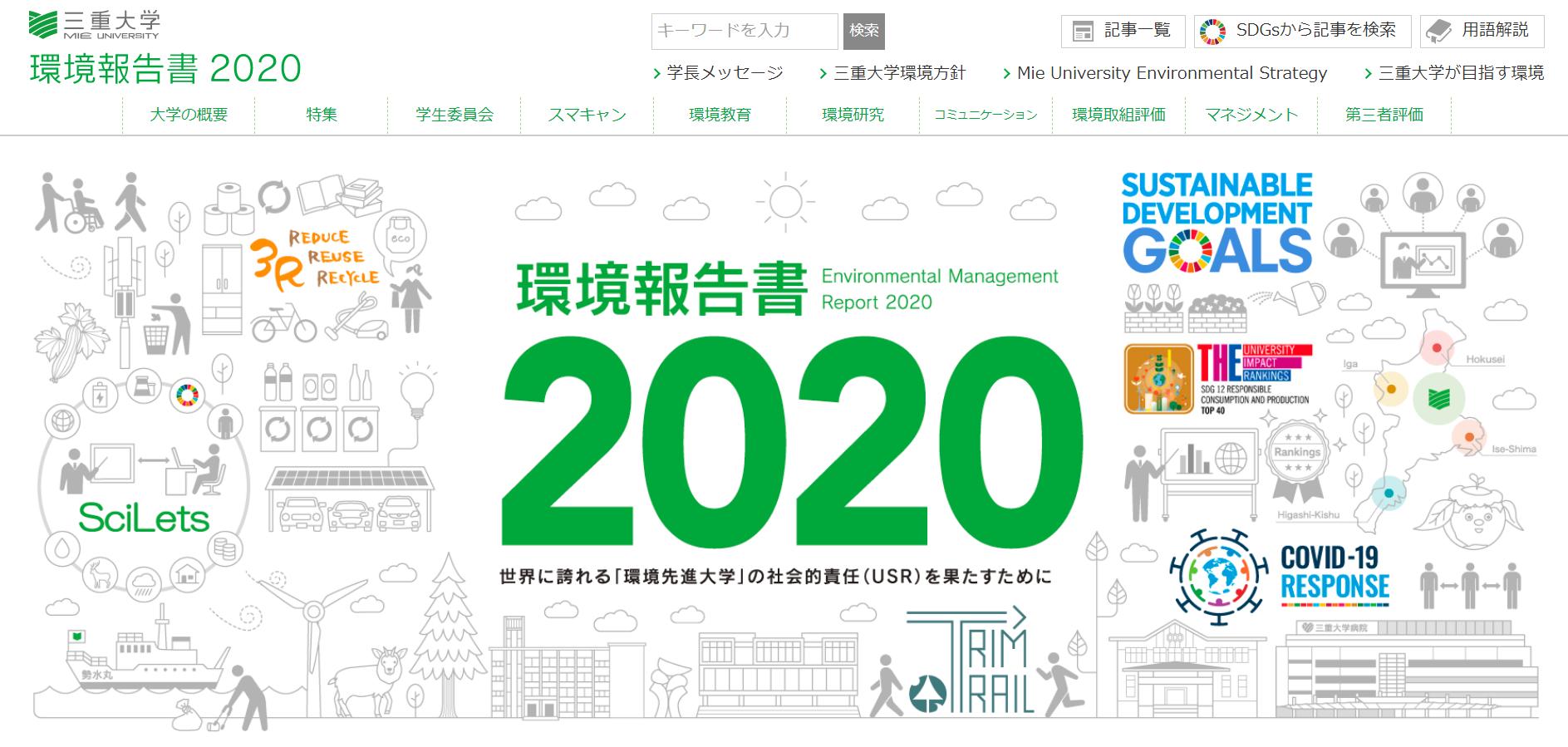 環境報告書2020表紙