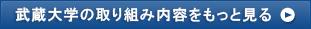 武蔵大学の取り組み内容をもっと見る