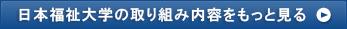 日本福祉大学の取り組み内容をもっと見る