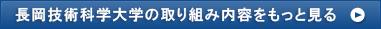 長岡技術科学大学の取り組み内容をもっと見る