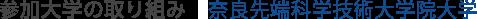 参加大学の取り組み:奈良先端科学技術大学院大学