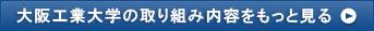 大阪工業大学の取り組み内容をもっと見る