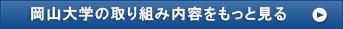 岡山大学の取り組み内容をもっと見る