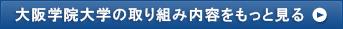 大阪学院大学の取り組み内容をもっと見る