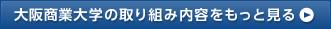 大阪商業大学の取り組み内容をもっと見る