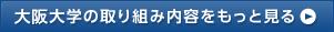 大阪大学の取り組み内容をもっと見る
