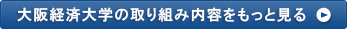 大阪経済大学の取り組み内容をもっと見る