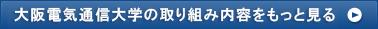 大阪電気通信大学の取り組み内容をもっと見る