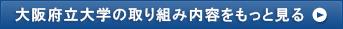 大阪府立大学の取り組み内容をもっと見る