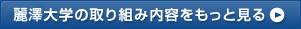 麗澤大学の取り組み内容をもっと見る