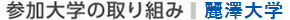参加大学の取り組み:麗澤大学