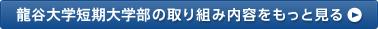 龍谷大学短期大学部の取り組み内容をもっと見る