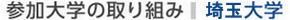 参加大学の取り組み:埼玉大学