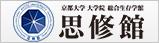 京都大学 大学院 総合生存学館(思修館)