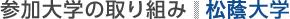 参加大学の取り組み:松蔭大学