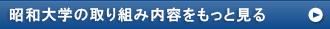 昭和大学の取り組み内容をもっと見る