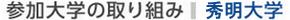 参加大学の取り組み:秀明大学