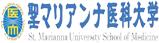 聖マリアンナ医科大学