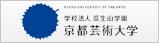 京都造形芸術大学
