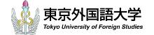 東京外国語大学