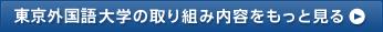 東京外国語大学の取り組み内容をもっと見る