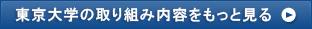 東京大学の取り組み内容をもっと見る