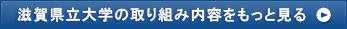 滋賀県立大学の取り組み内容をもっと見る
