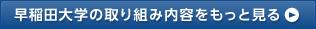 早稲田大学の取り組み内容をもっと見る