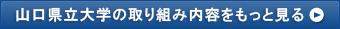 山口県立大学の取り組み内容をもっと見る